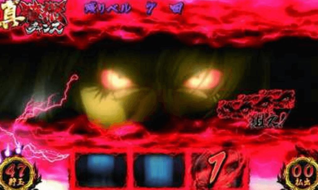 バジリスク絆2の真瞳術チャンスに関する参考画像