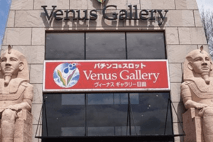 ヴィーナスギャラリー日田のスロットイベントに関する参考画像