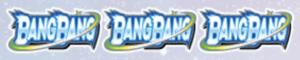 バンバンクロスのビッグに関する参考画像