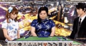 麻雀格闘倶楽部参のスペックに関する参考画像