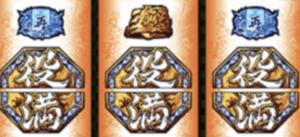 パチスロ麻雀格闘倶楽部参のスペックに関する参考画像