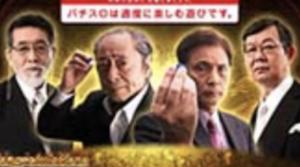 麻雀格闘倶楽部参の設定差に関する参考画像