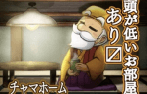黄門ちゃまV女神の天井に関する参考画像