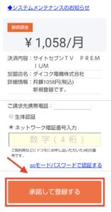 サイトセブンtvプレミアムの登録方法に関する参考画像