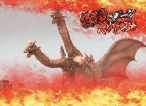 PA真怪獣王ゴジラのスペックに関する参考画像