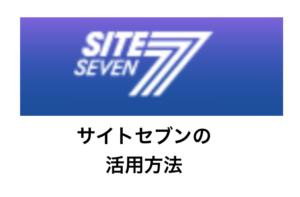 サイトセブンの登録方法や解約方法に関する参考画像