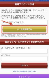 サイトセブンの登録方法に関する参考画像