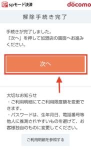 サイトセブンtvプレミアムの解約方法に関する参考画像