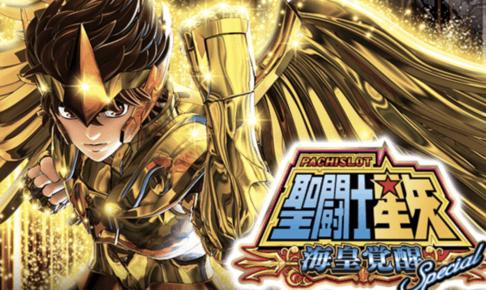 聖闘士星矢スペシャルの天井に関する参考画像