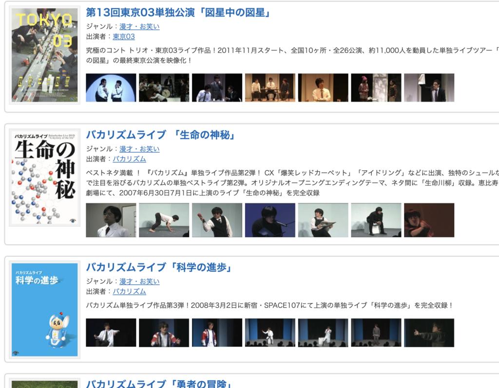 動画無料視聴に関する参考画像