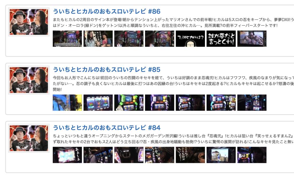 おもスロいテレビの動画を無料で視聴する方法に関する参考画像