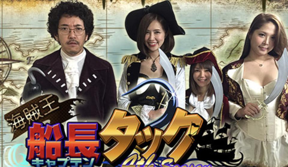 海賊王船長タックのシーズン1〜最新・最終回までの無料動画に関する参考画像