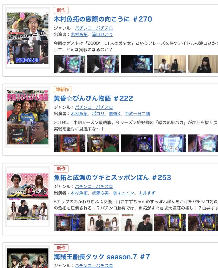 木村魚拓最新の出演動画の無料視聴に関する参考画像