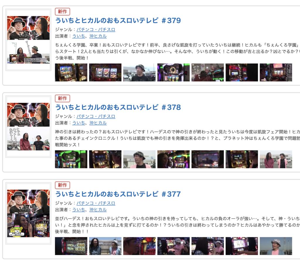 沖ヒカルの無料動画に関する参考画像