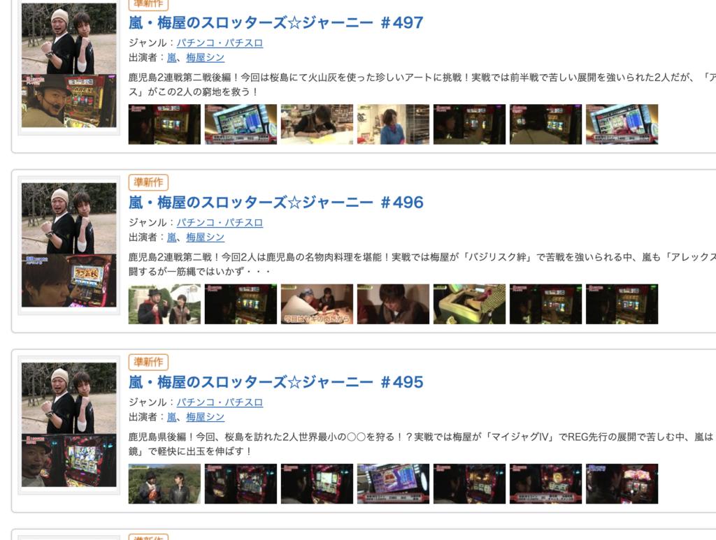梅屋シンの最新動画無料視聴に関する参考画像