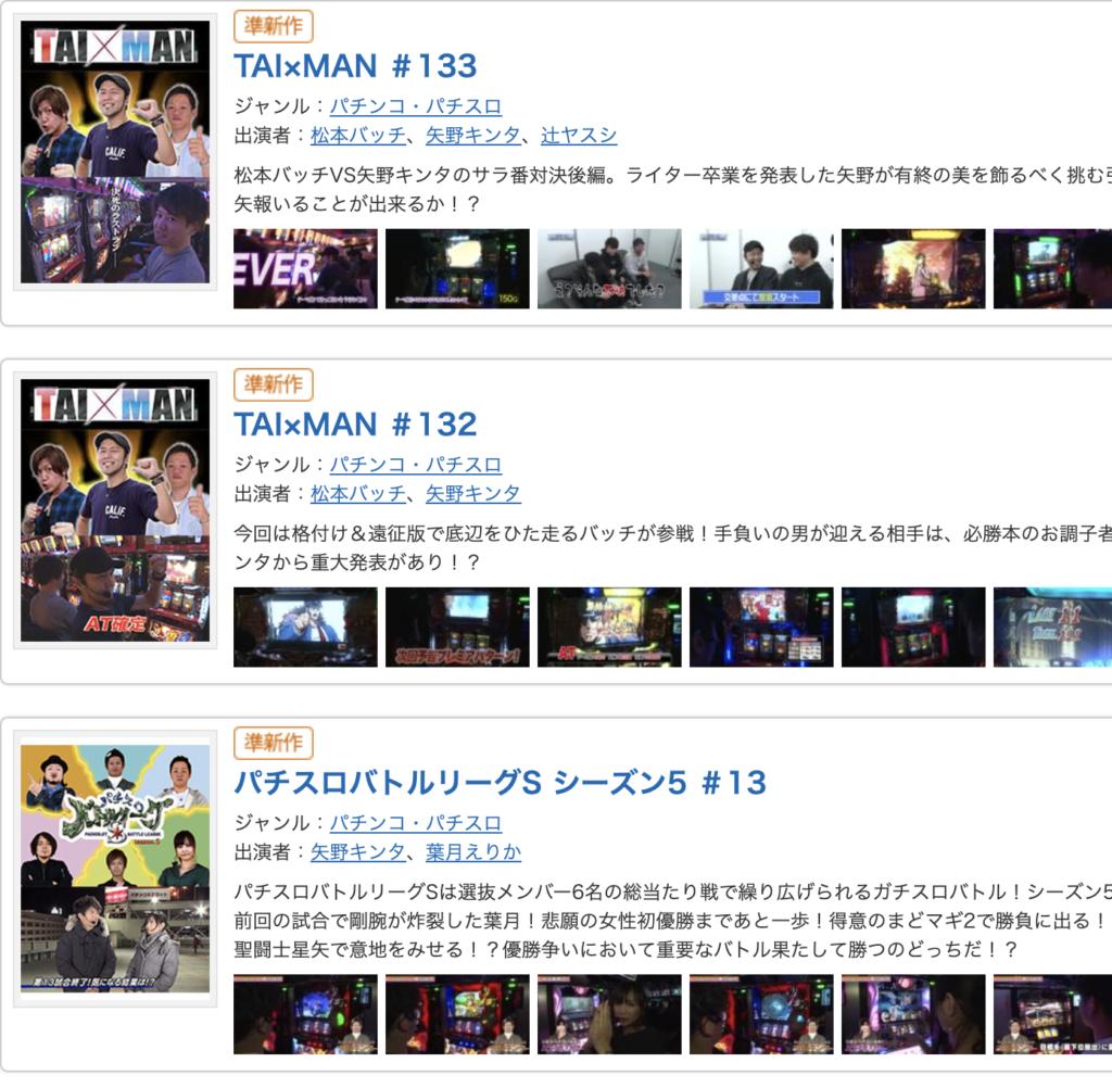矢野キンタの最新動画の無料視聴に関する参考画像