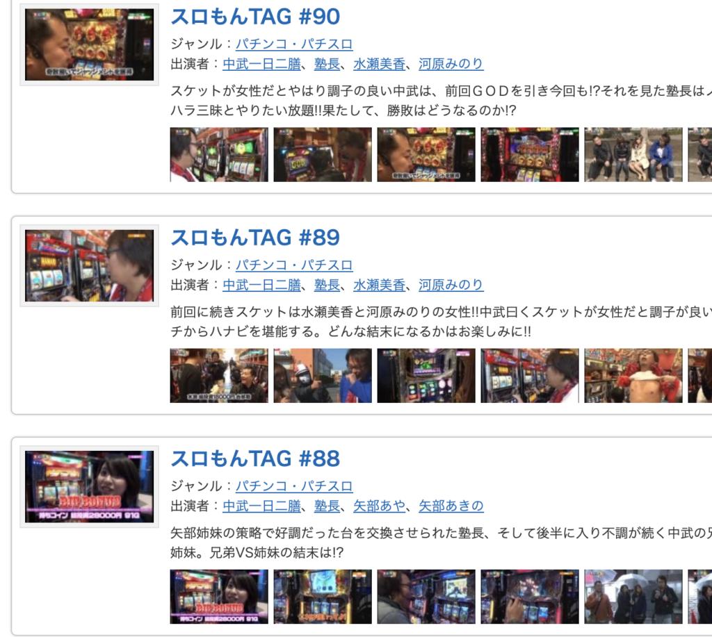 スロもんTAGの最新動画の無料視聴方法に関する参考画像