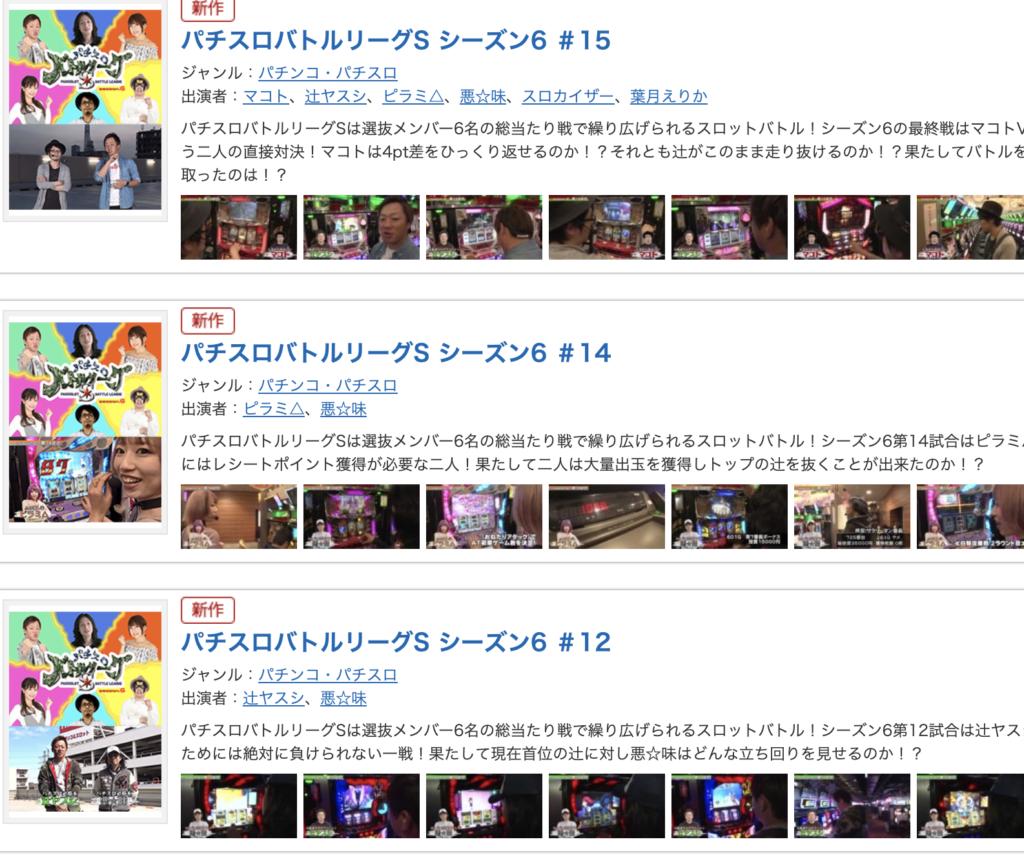 悪☆味の最新動画無料視聴に関する参考画像
