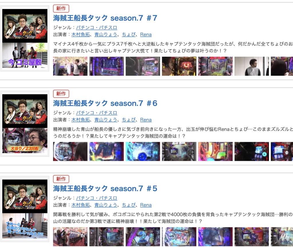 パチンコライターちょびの最新動画無料視聴に関する参考画像