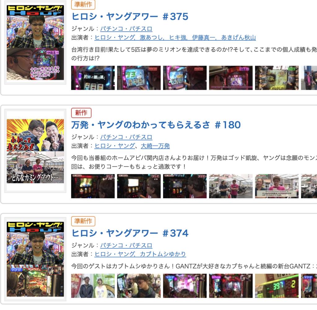 ヒロシ・ヤングの最新動画無料視聴に関する参考画像