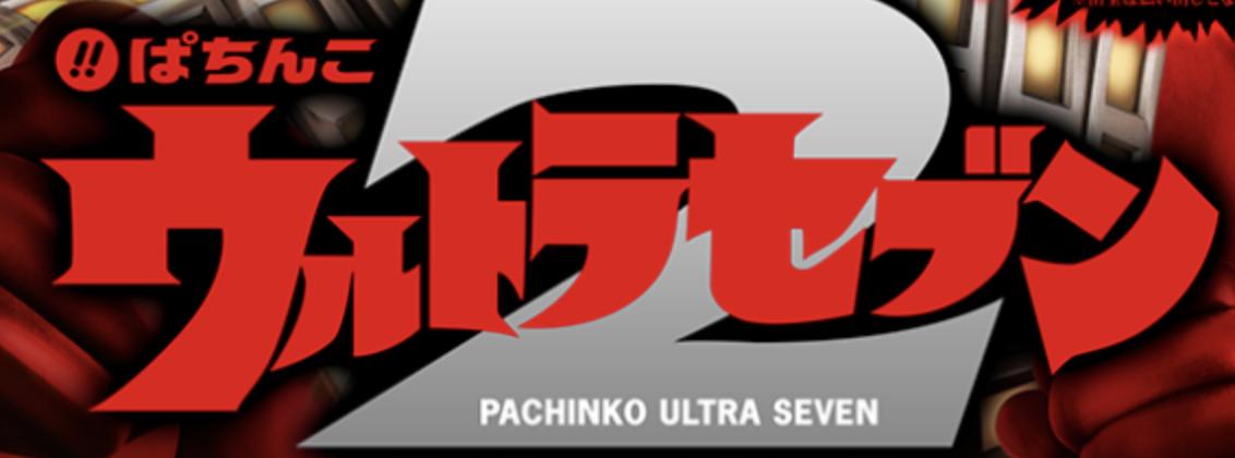パチンコウルトラセブン2のスペックに関する参考画像