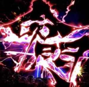 の 信頼 北斗 拳 度 8 【演出信頼度まとめ】P北斗の拳8 覇王|保留
