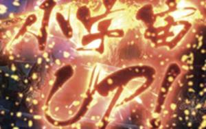 パチンコ聖闘士星矢4の激アツ演出に関する参考画像