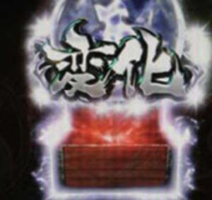パチンコ新鬼武者狂鬼乱舞のスペックに関する参考画像