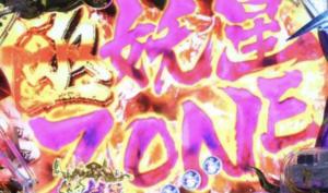 パチンコ新鬼武者狂鬼乱舞の先読み予告に関する参考画像