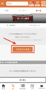 777CON-PASSの対応都道府県に関する参考画像